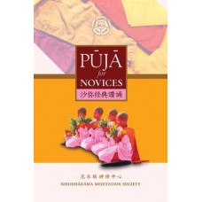 PUJA FOR NOVICES