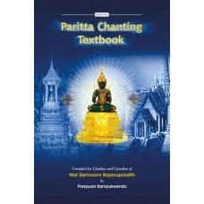 PARITTA CHANTING TEXTBOOK (Wat Samosorn Rajanupradith)